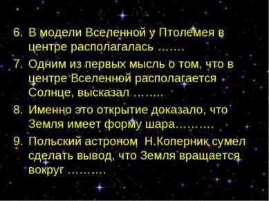 В модели Вселенной у Птолемея в центре располагалась ……. Одним из первых мысл...