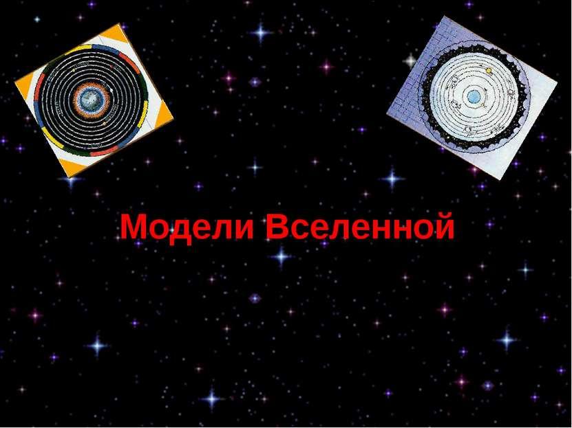 Модели Вселенной