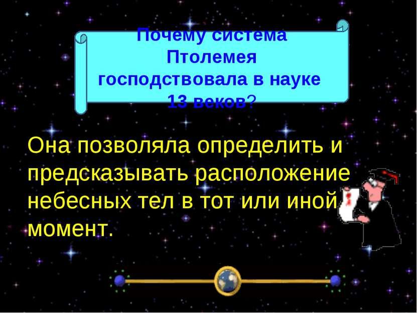 Она позволяла определить и предсказывать расположение небесных тел в тот или ...