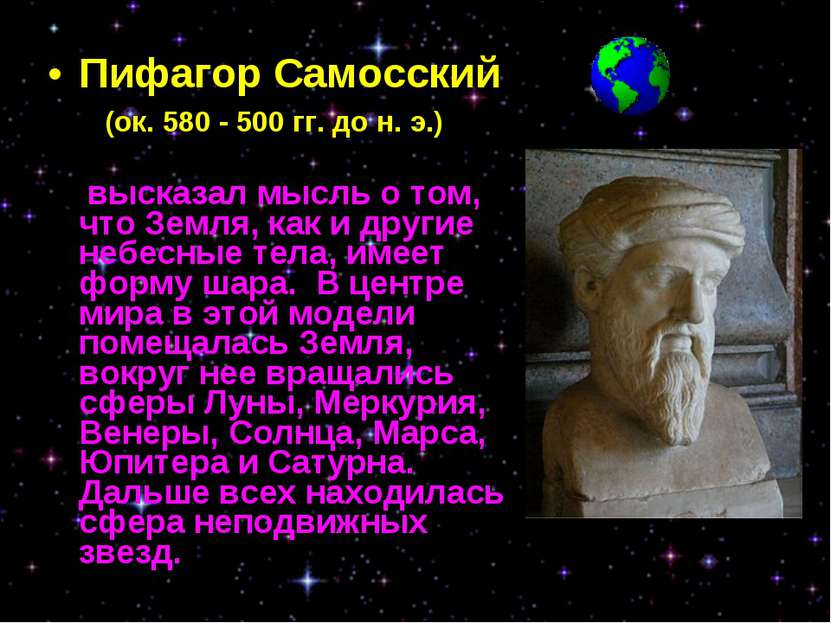 Пифагор Самосский (ок. 580 - 500 гг. до н. э.) высказал мысль о том, что Земл...
