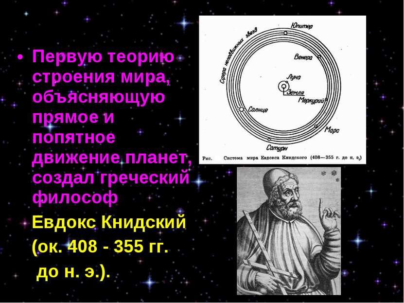 Первую теорию строения мира, объясняющую прямое и попятное движение планет, с...