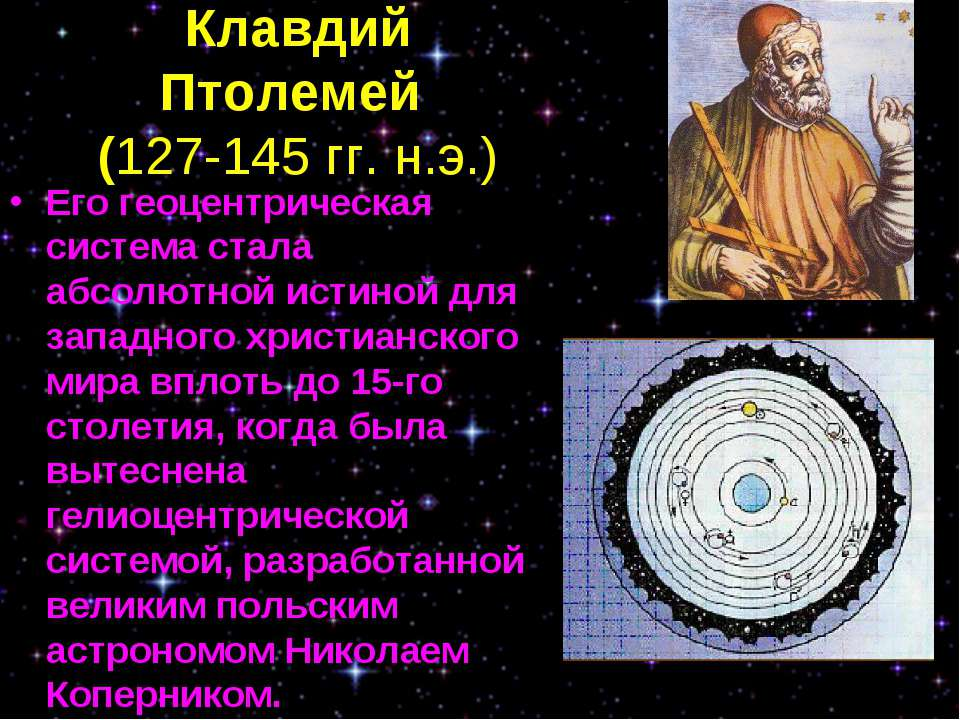 Клавдий Птолемей (127-145 гг. н.э.) Его геоцентрическая система стала абсолют...