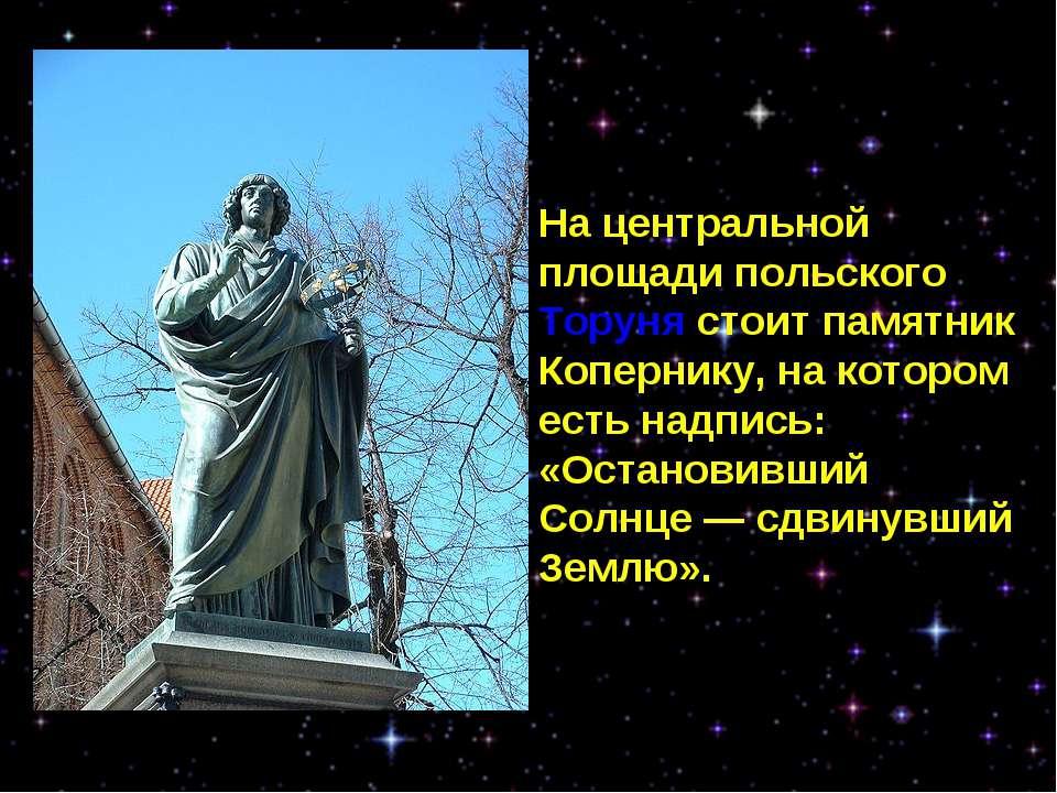 На центральной площади польского Торуня стоит памятник Копернику, на котором ...