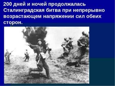 200 дней и ночей продолжалась Сталинградская битва при непрерывно возрастающе...
