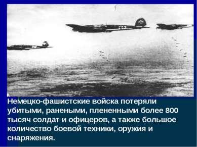 Немецко-фашистские войска потеряли убитыми, ранеными, плененными более 800 ты...