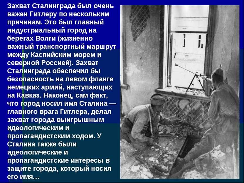 Захват Сталинграда был очень важен Гитлеру по нескольким причинам. Это был гл...