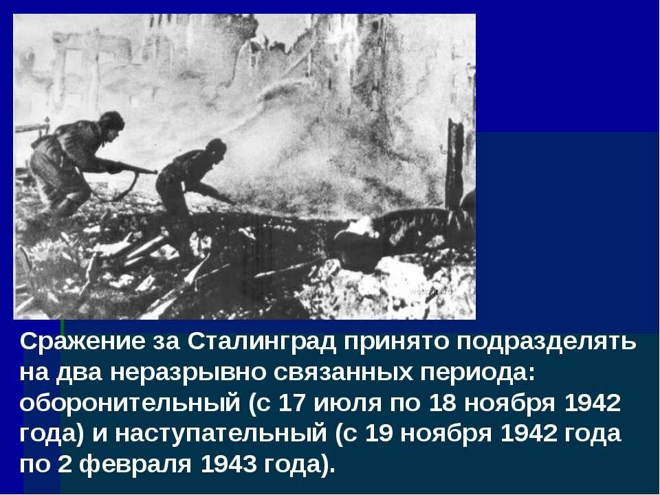 Сражение за Сталинград принято подразделять на два неразрывно связанных перио...