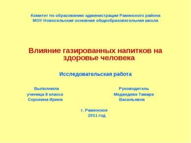 Комитет по образованию администрации Раменского района МОУ Новосельская основ...