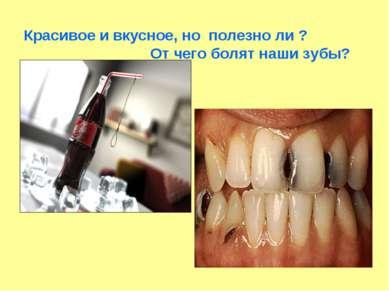 Красивое и вкусное, но полезно ли ? От чего болят наши зубы?