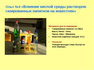 Опыт №4 «Влияние кислой среды растворов газированных напитков на известняк» М...