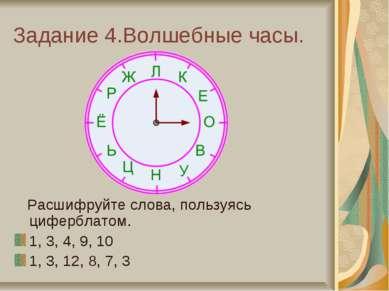 Задание 4.Волшебные часы. Расшифруйте слова, пользуясь циферблатом. 1, 3, 4, ...
