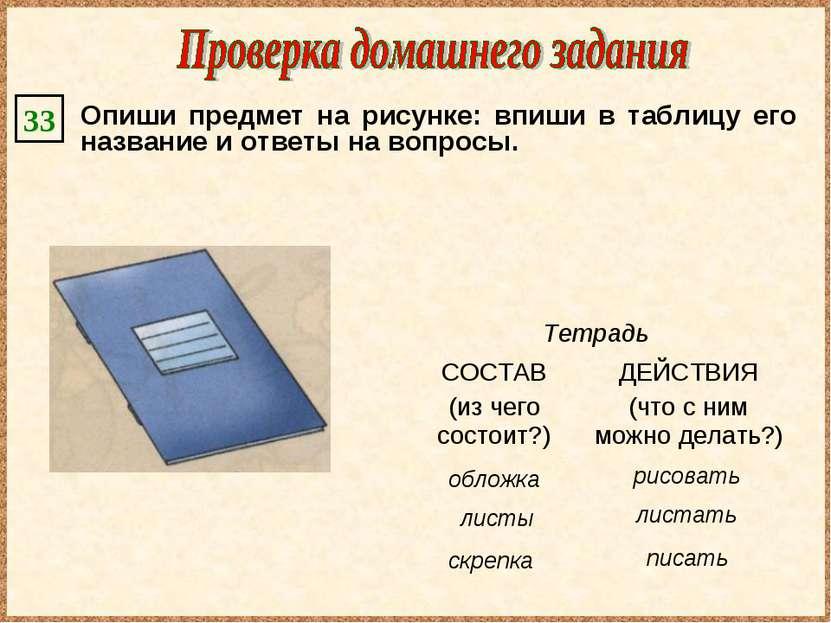 Опиши предмет на рисунке: впиши в таблицу его название и ответы на вопросы. 3...