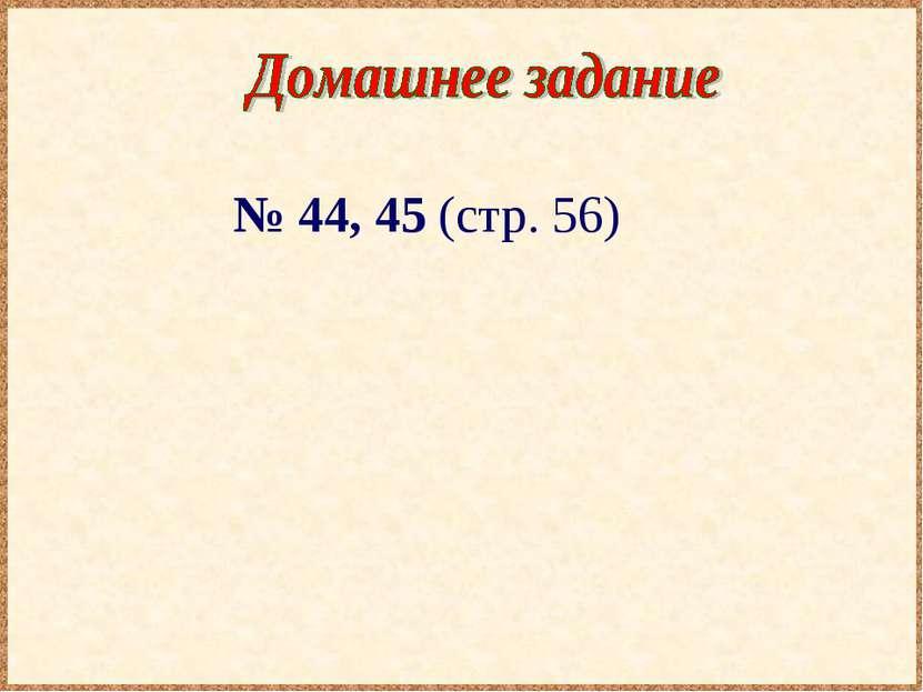 № 44, 45 (стр. 56)