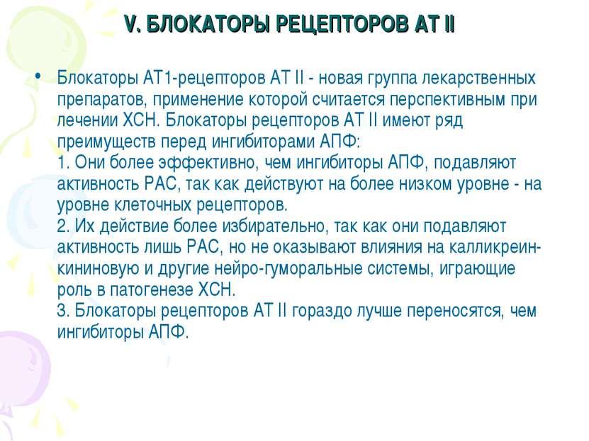 V. БЛОКАТОРЫ РЕЦЕПТОРОВ АТ II Блокаторы АТ1-рецепторов АТ II - новая группа л...