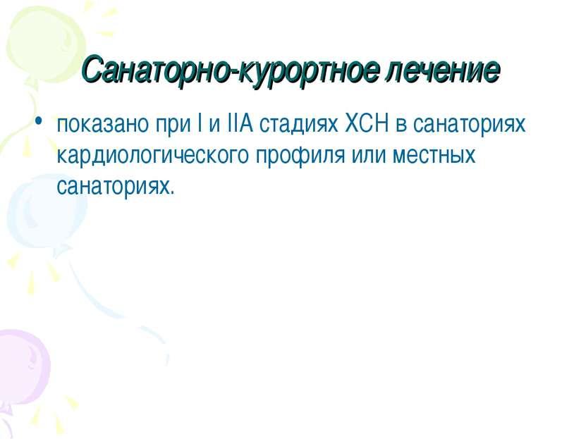 Санаторно-курортное лечение показано при I и IIA стадиях ХСН в санаториях кар...