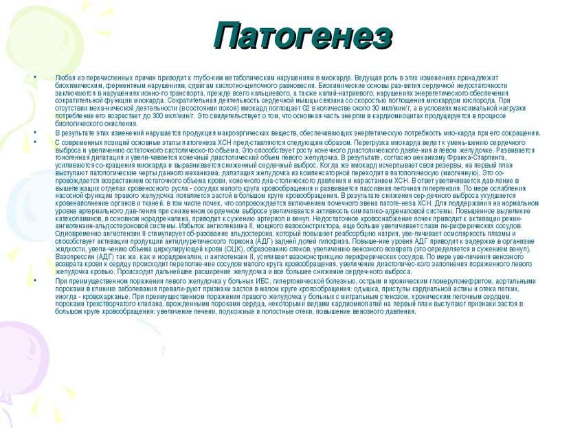 Патогенез Любая из перечисленных причин приводит к глубо ким метаболическим н...