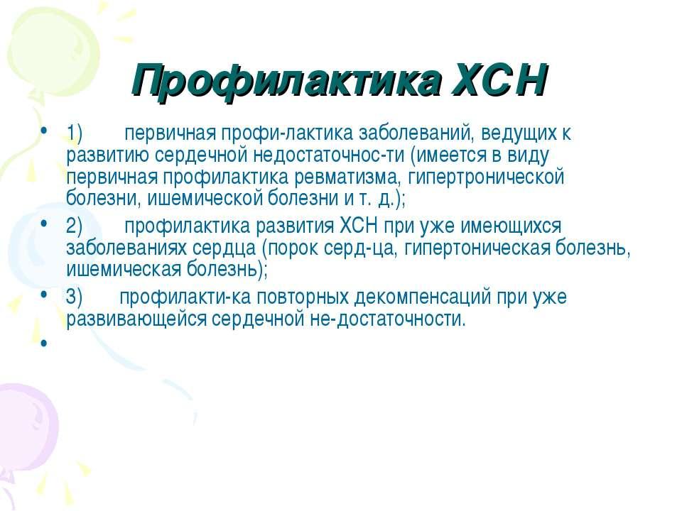 Профилактика ХСН 1) первичная профи лактика заболеваний, ведущих к раз...