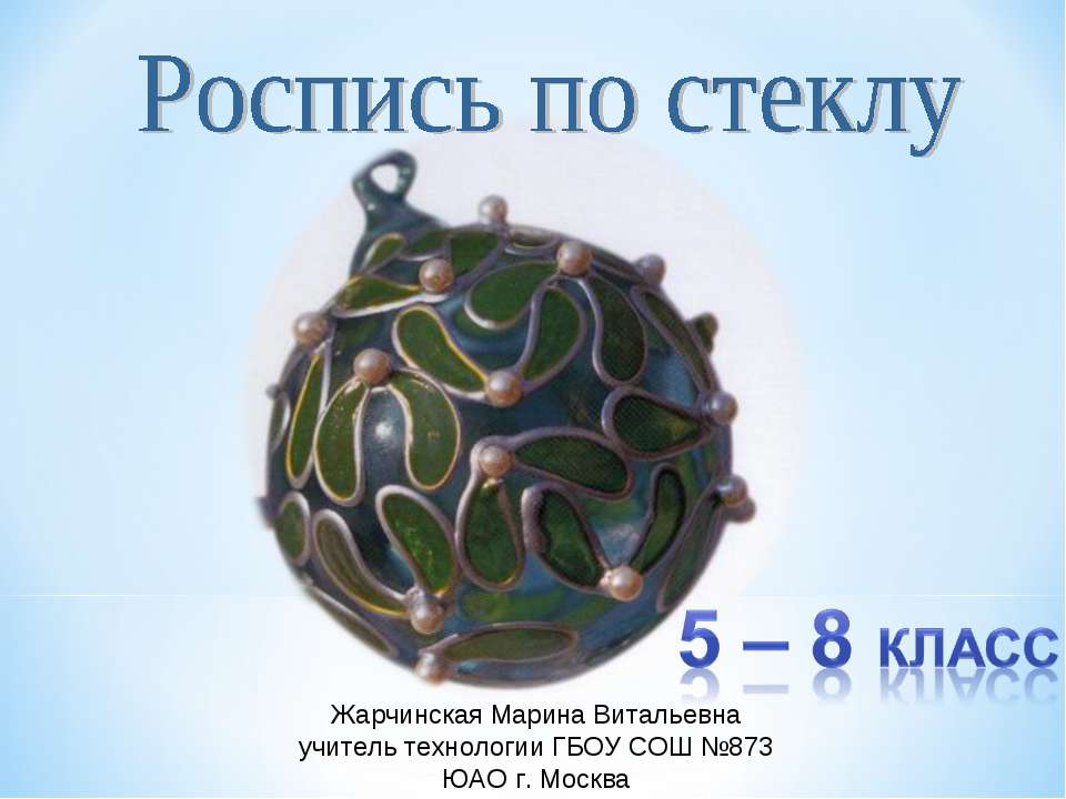 Жарчинская Марина Витальевна учитель технологии ГБОУ СОШ №873 ЮАО г. Москва