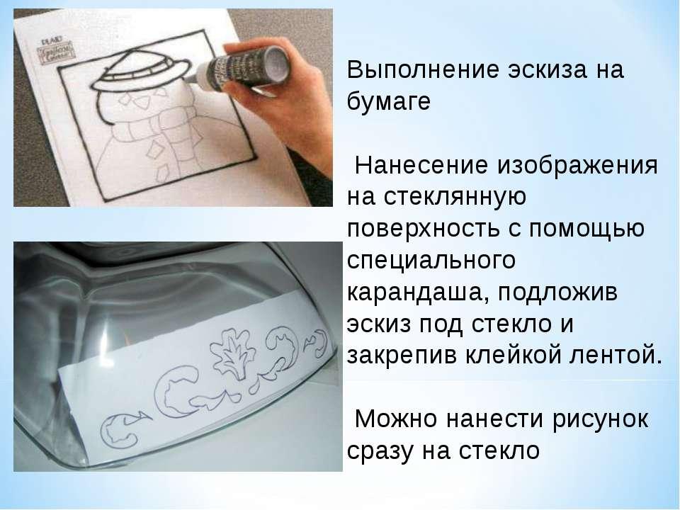 Выполнение эскиза на бумаге Нанесение изображения на стеклянную поверхность с...