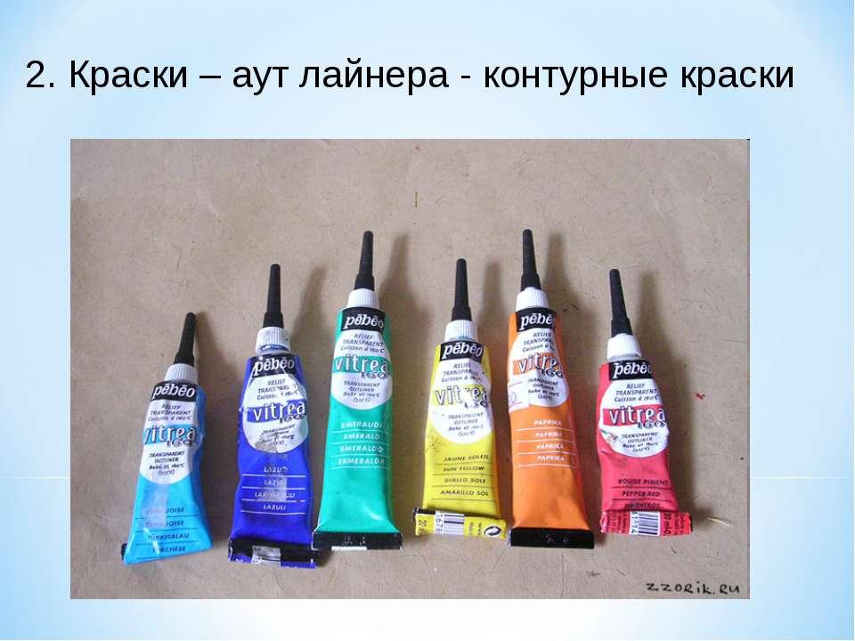 2. Краски – аут лайнера - контурные краски