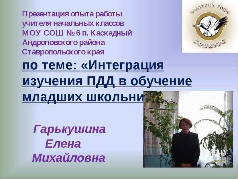 Презентация опыта работы учителя начальных классов МОУ СОШ № 6 п. Каскадный А...
