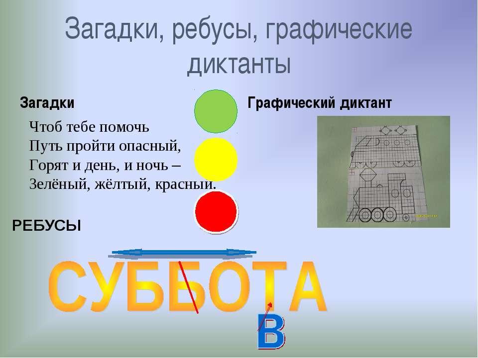Загадки, ребусы, графические диктанты Загадки Чтоб тебе помочь Путь пройти оп...