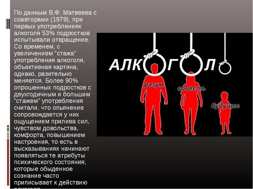 По данным В.Ф. Матвеева с соавторами (1979), при первых употреблениях алкогол...