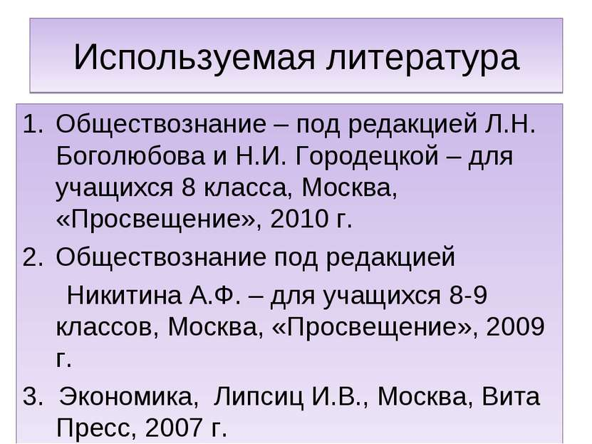 Используемая литература Обществознание – под редакцией Л.Н. Боголюбова и Н.И....