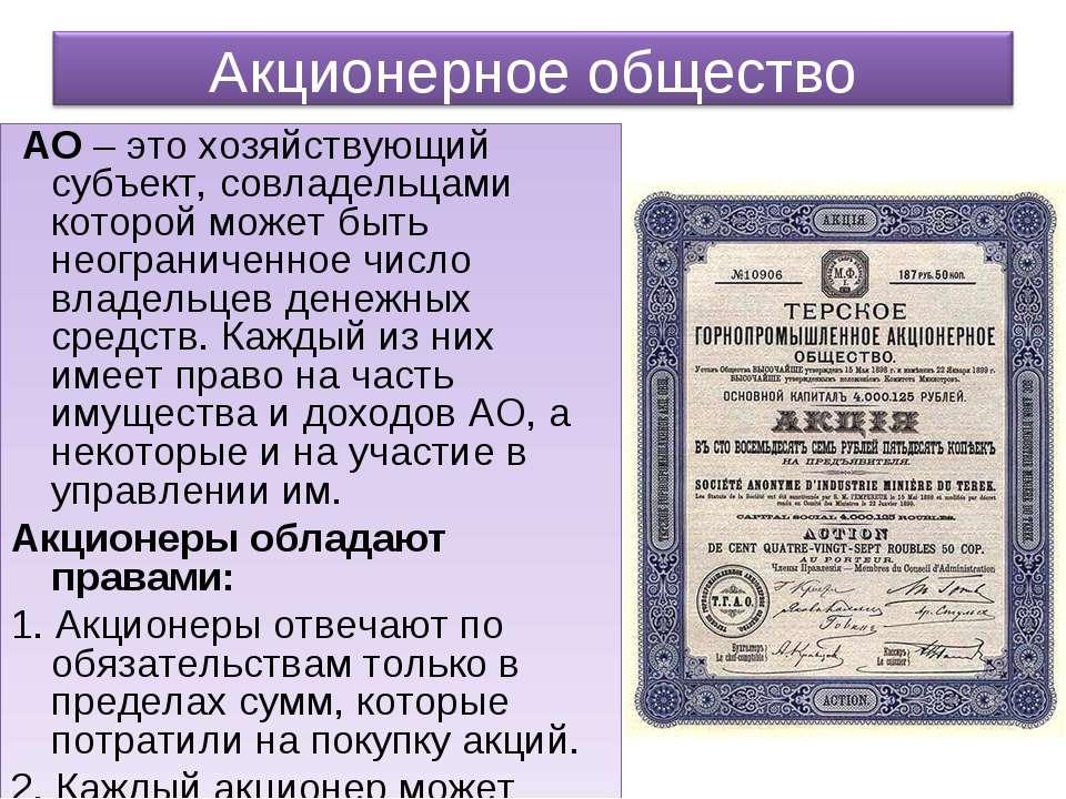 АО – это хозяйствующий субъект, совладельцами которой может быть неограниченн...