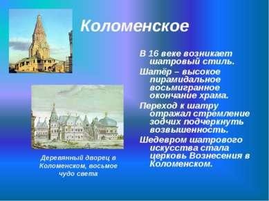 Коломенское В 16 веке возникает шатровый стиль. Шатёр – высокое пирамидальное...