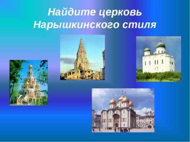 Найдите церковь Нарышкинского стиля