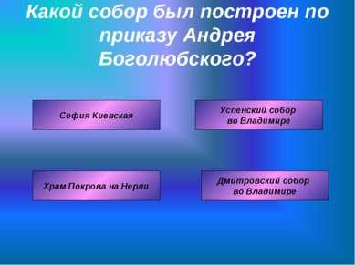 Какой собор был построен по приказу Андрея Боголюбского? Успенский собор во В...
