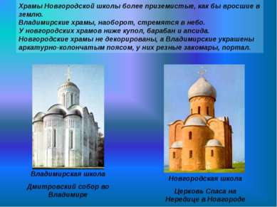 Храмы Новгородской школы более приземистые, как бы вросшие в землю. Владимирс...