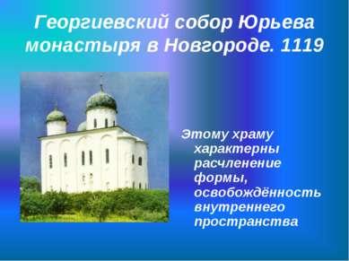 Георгиевский собор Юрьева монастыря в Новгороде. 1119 Этому храму характерны ...