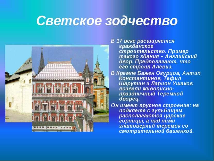 Светское зодчество В 17 веке расширяется гражданское строительство. Пример та...