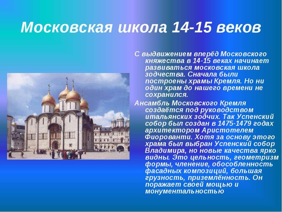 Московская школа 14-15 веков С выдвижением вперёд Московского княжества в 14-...