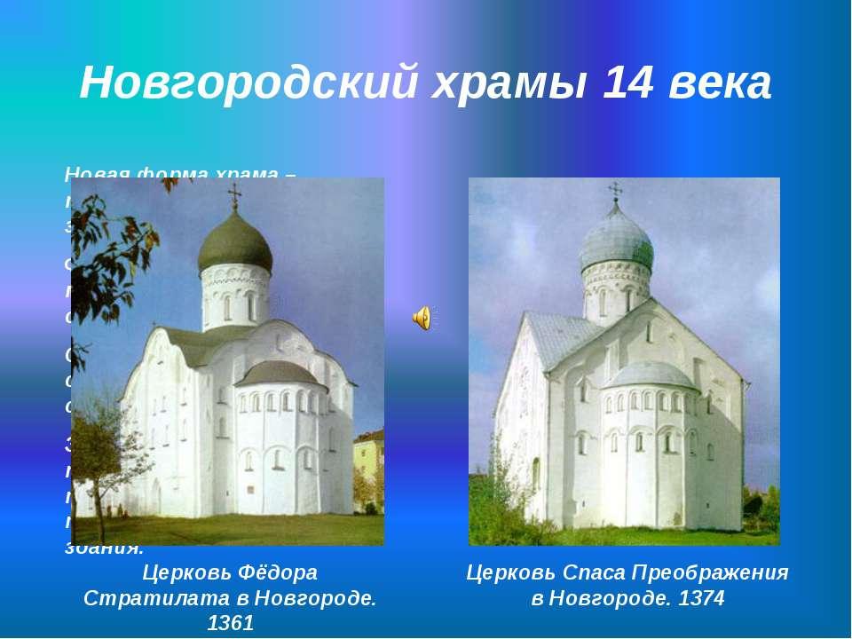 Новая форма храма – трёхлопастное завершение. Фасады декорируются множеством ...