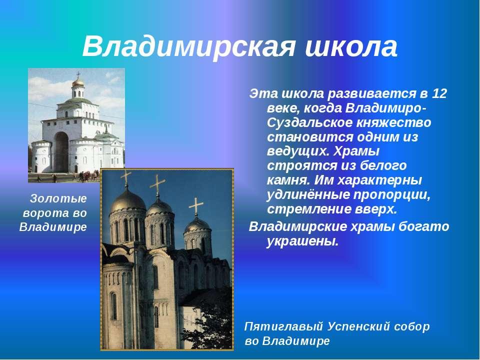 Владимирская школа Эта школа развивается в 12 веке, когда Владимиро-Суздальск...