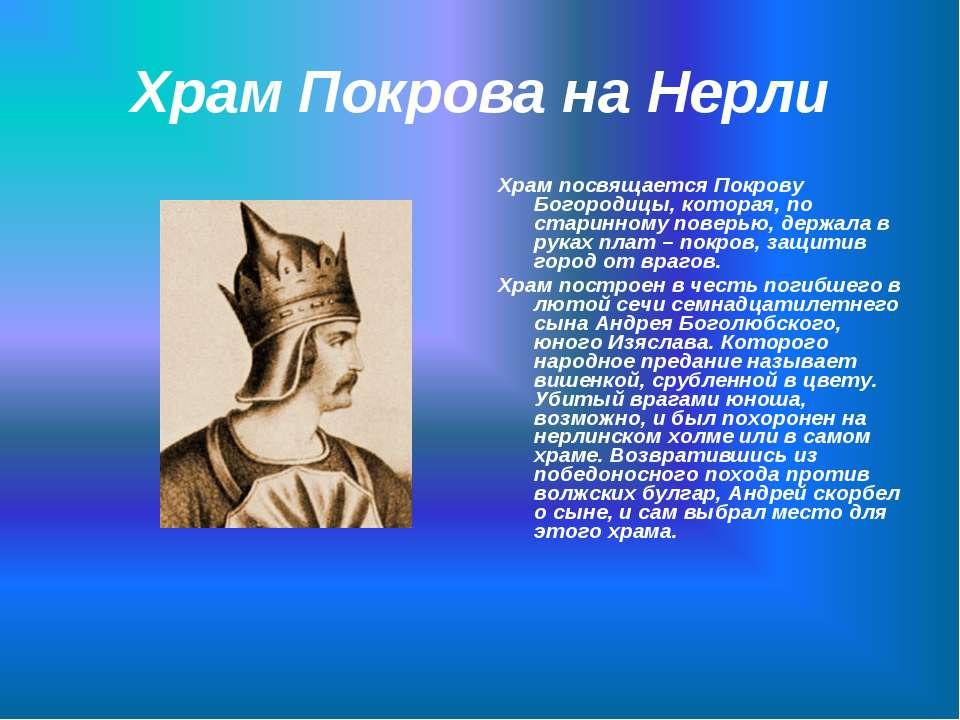 Храм Покрова на Нерли Храм посвящается Покрову Богородицы, которая, по старин...
