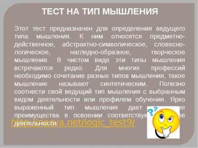 http://nazva.net/logic_test9/ ТЕСТ НА ТИП МЫШЛЕНИЯ Этот тест предназначен для...