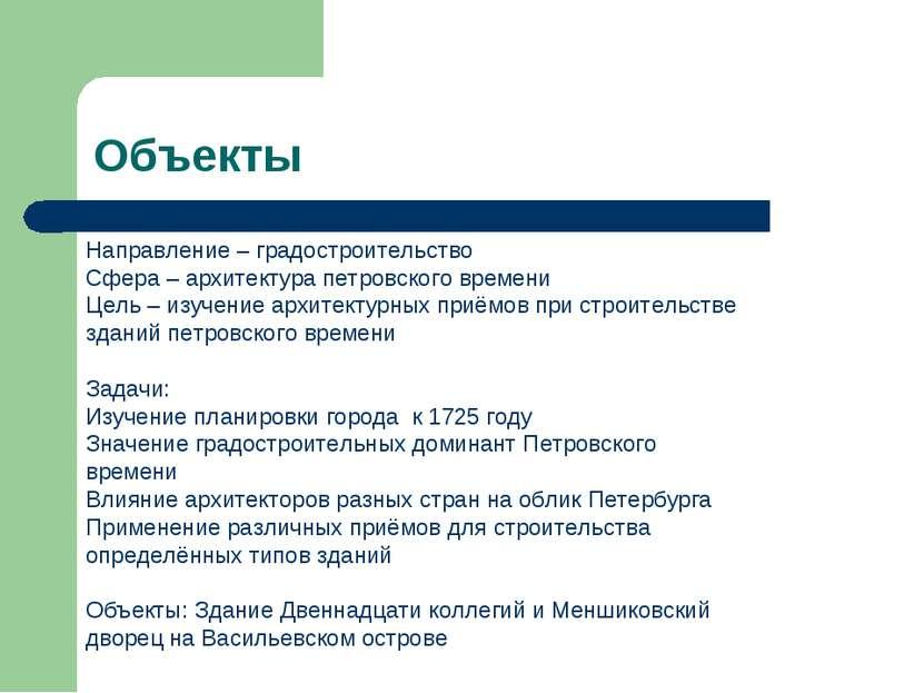 Объекты Направление – градостроительство Сфера – архитектура петровского врем...