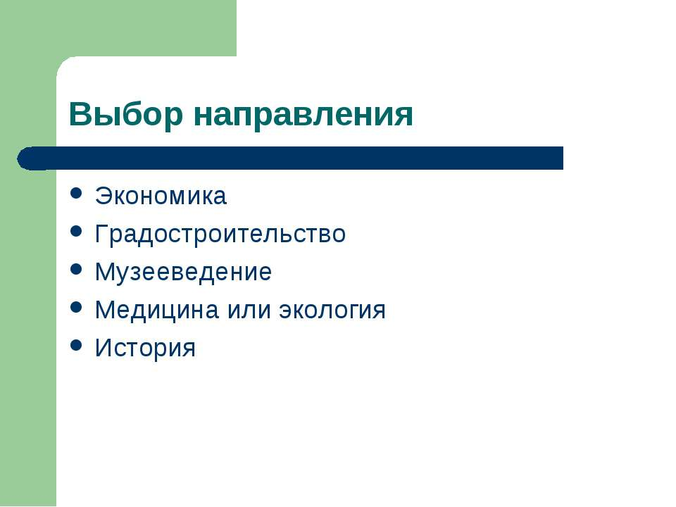 Выбор направления Экономика Градостроительство Музееведение Медицина или экол...