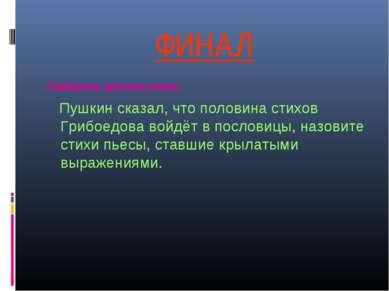 ФИНАЛ Задание агонистам: Пушкин сказал, что половина стихов Грибоедова войдёт...