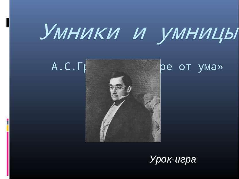Урок-игра Умники и умницы А.С.Грибоедов «Горе от ума»