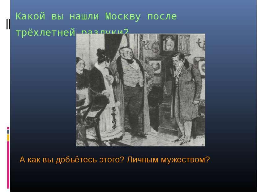 Какой вы нашли Москву после трёхлетней разлуки? А как вы добьётесь этого? Лич...