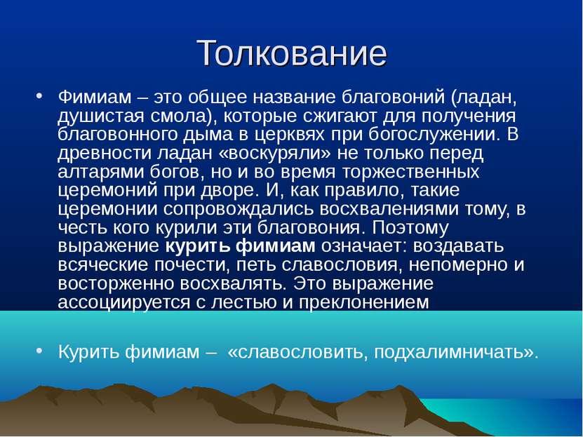 Толкование Фимиам – это общее название благовоний (ладан, душистая смола), ко...