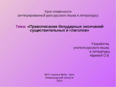Урок словесности (интегрированный урок русского языка и литературы) Тема: «Пр...