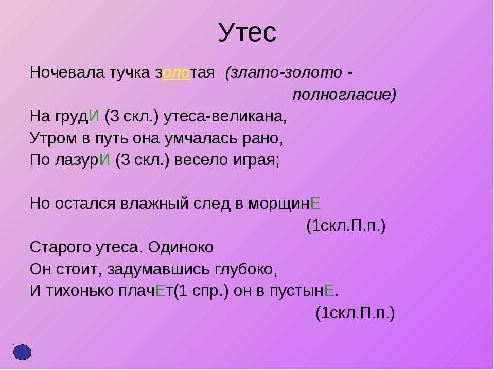 Утес Ночевала тучка золотая (злато-золото - полногласие) На грудИ (3 скл.) ут...