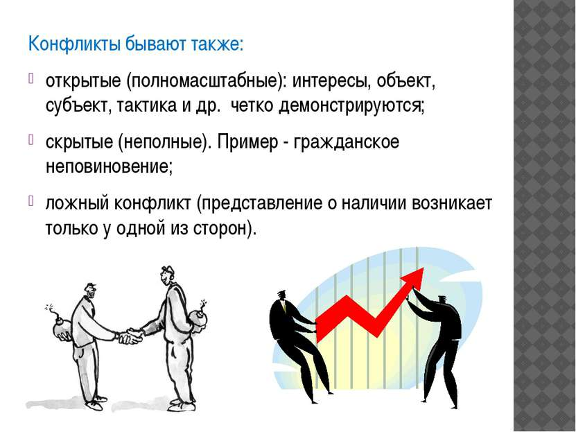 Конфликты бывают также: открытые (полномасштабные): интересы, объект, субъект...