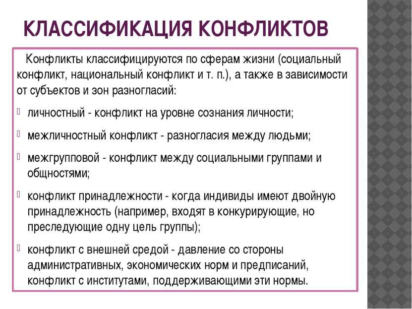 КЛАССИФИКАЦИЯ КОНФЛИКТОВ Конфликты классифицируются по сферам жизни (социальн...